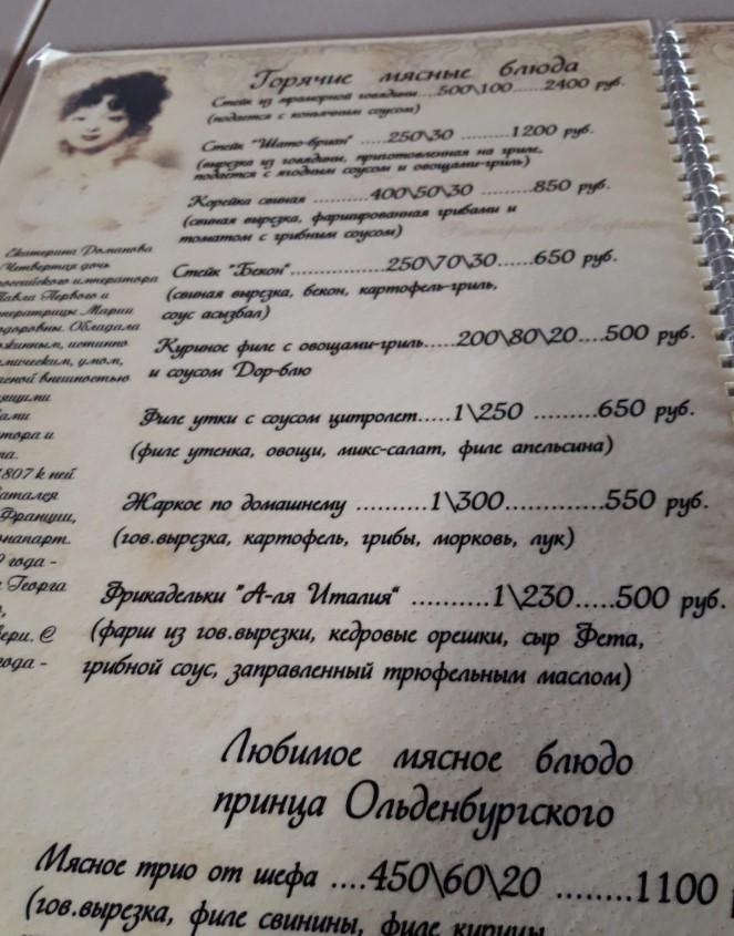 Ресторан «Гагрипш» меню