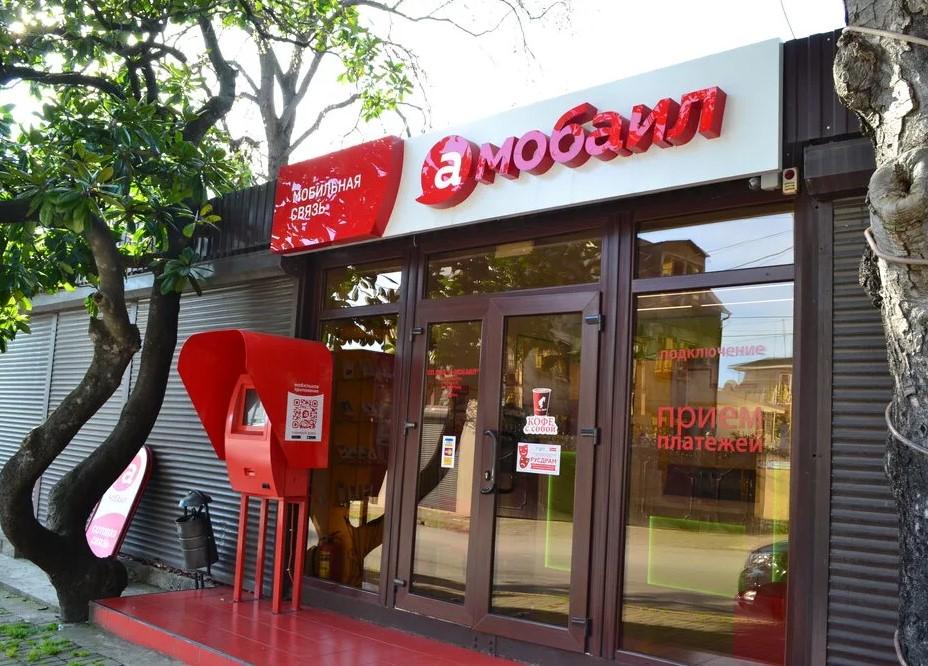 Офис мобильного оператора A-Mobile в Гагре